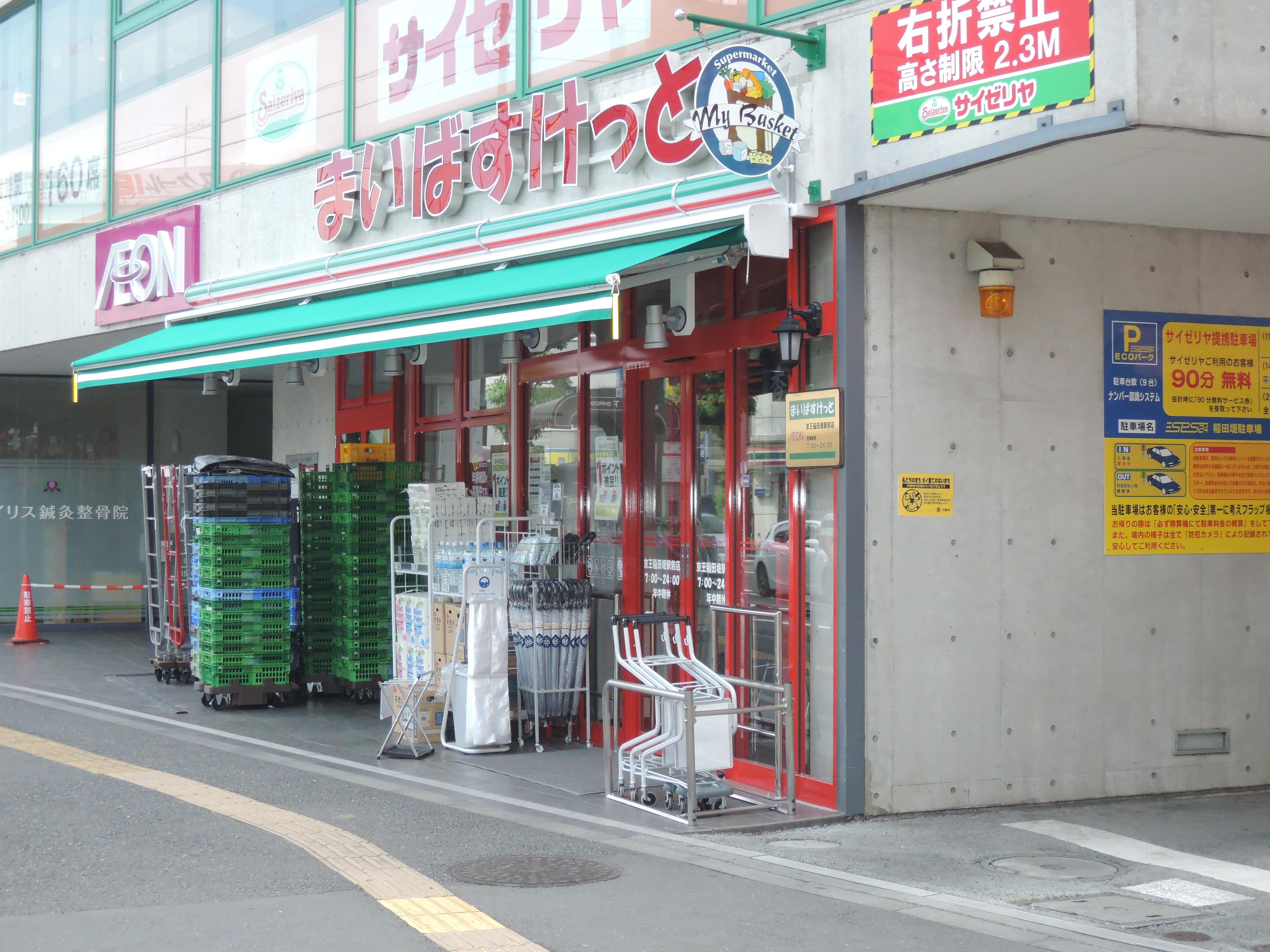 菅ハイツ(菅2丁目) 周辺画像1