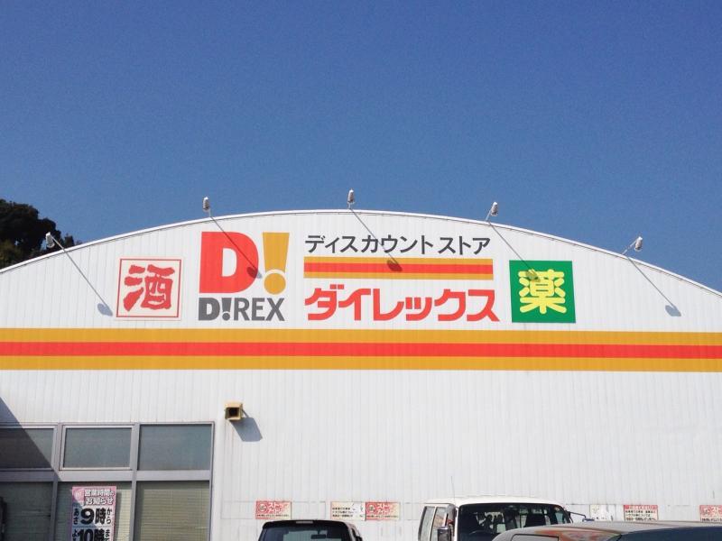 コンダクト福岡東 周辺画像8