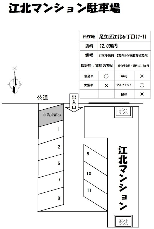 江北マンション駐車場 間取り