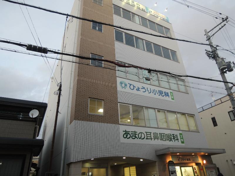 山本クリニックビル その他外観1