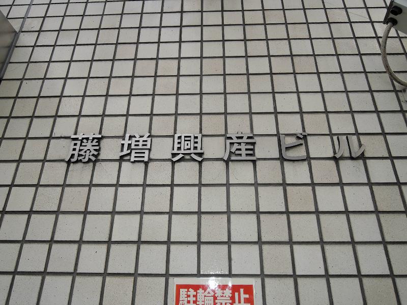 藤増興産ビル その他外観6
