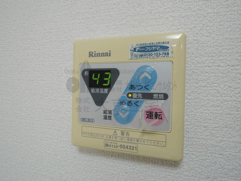 メゾンド石本 その他5
