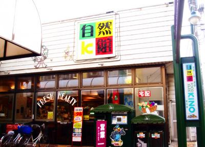 宮下荘 周辺画像6