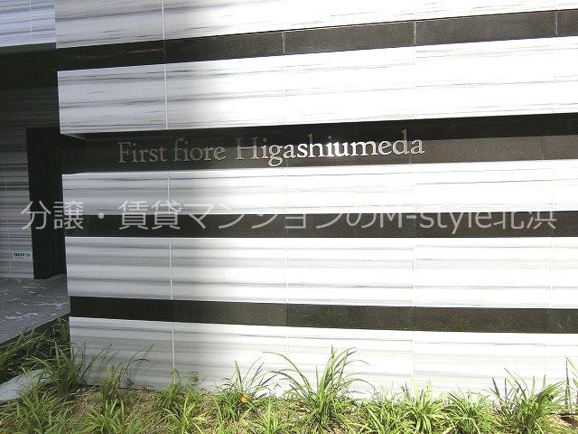 ファーストフィオーレ東梅田 エントランス