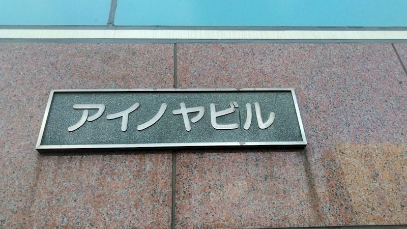 アイノヤビル その他8