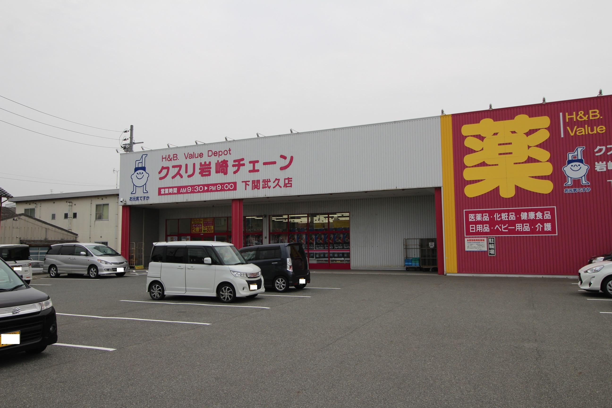 TAKEHISAハイツ 周辺画像3