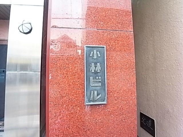 小林マンション その他