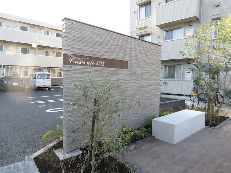 CRESCENTE経堂 壱番館 その他6