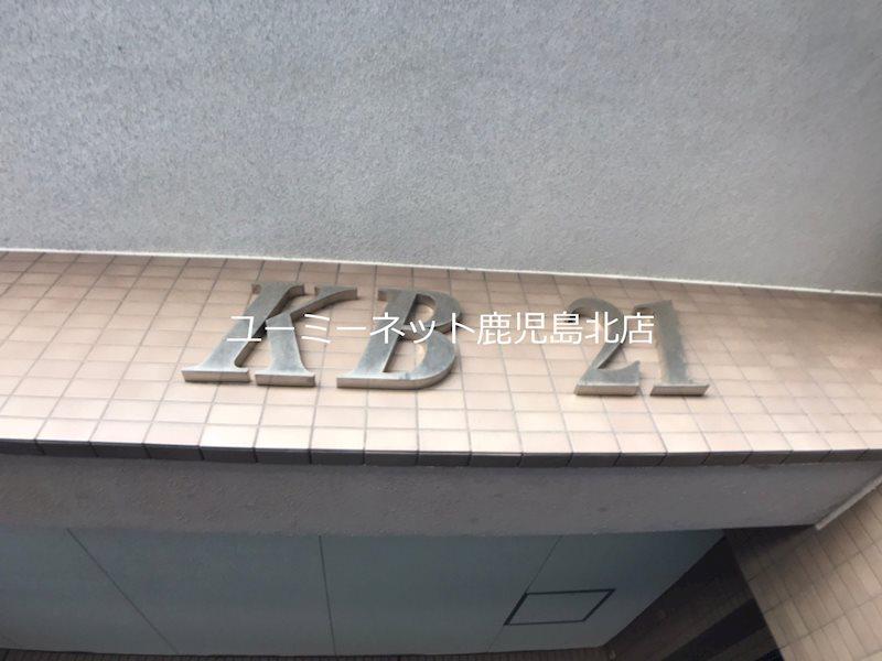 KB21 その他外観1