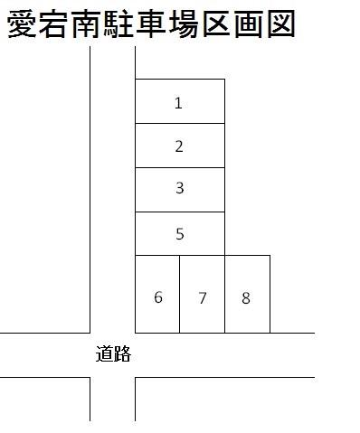 愛宕南駐車場 1~8号室 間取り