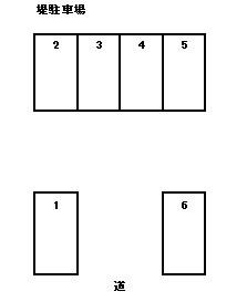 堤駐車場 1~6号室 間取り