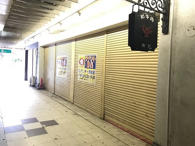 三ヶ森四丁目住居付き店舗 外観