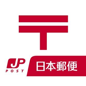 常盤郵便局