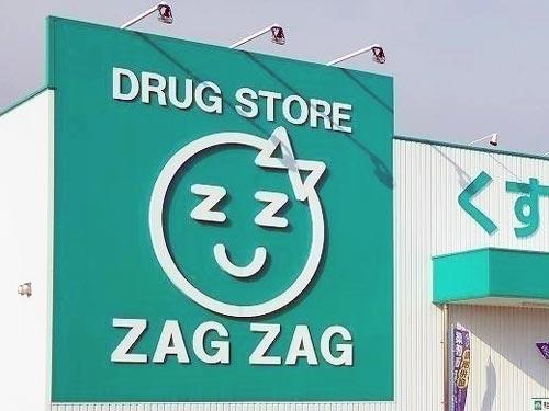 ZAG ZAG(ザグザグ) 総社中央店