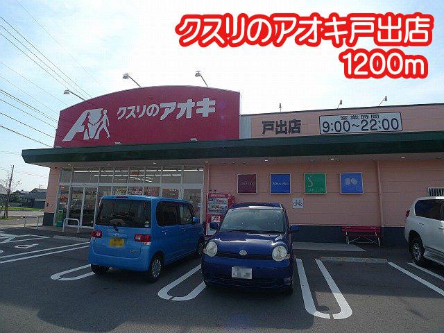 メゾン秋桜 周辺画像3