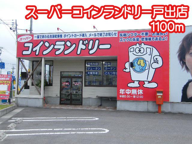 メゾン秋桜 周辺画像4