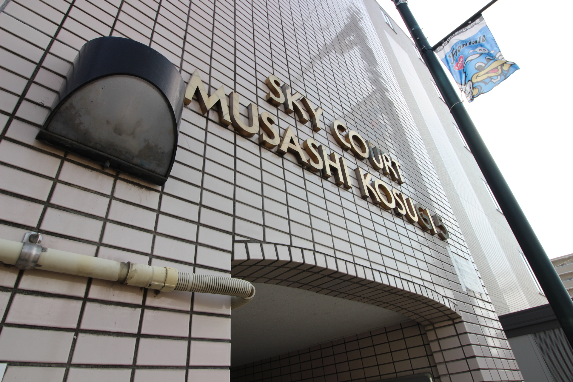 スカイコート武蔵小杉第五 外観写真