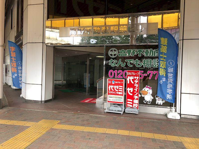 高野不動産駅前ビル その他外観1