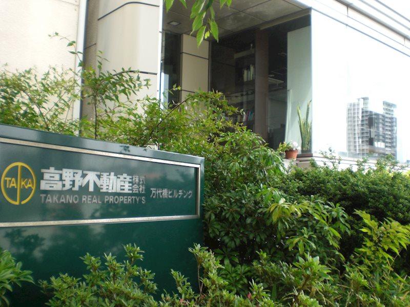 高野不動産万代橋ビルヂング その他外観3