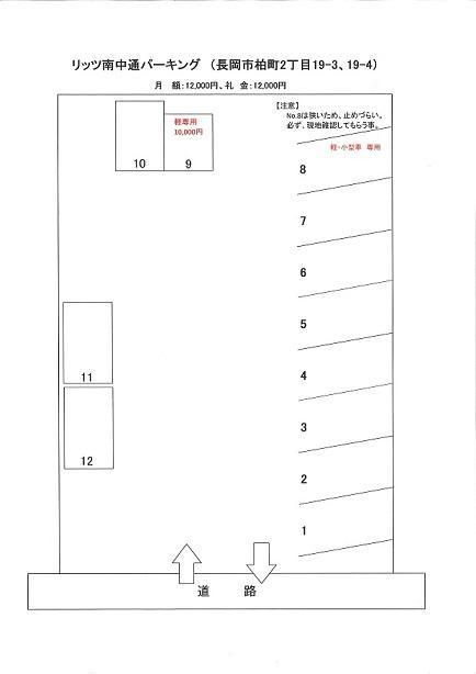 リッツ南中央通りパーキング P08号室 間取り