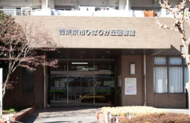 ひばりが丘図書館200m