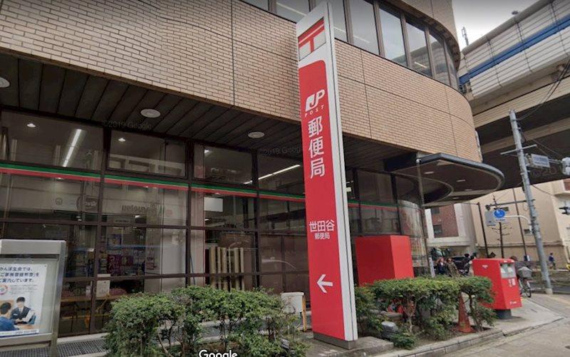世田谷郵便局300m