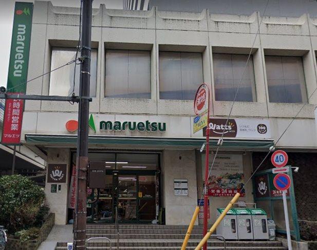 マルエツ 中里店290m