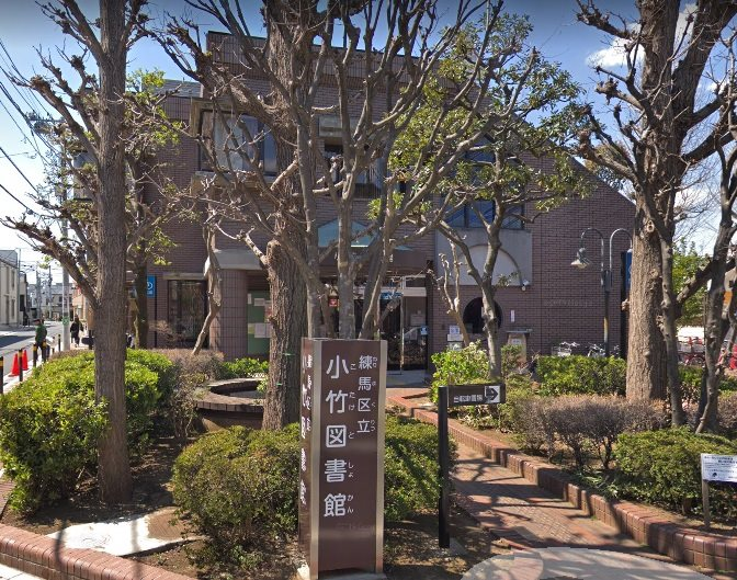 練馬区立小竹図書館220m