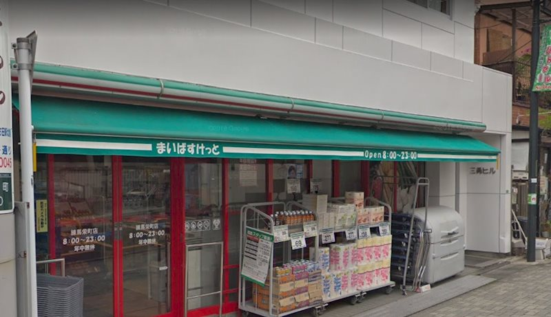まいばすけっと 練馬栄町店300m