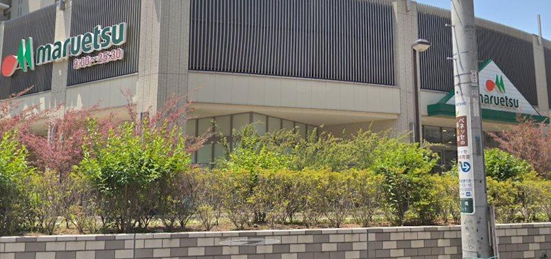 マルエツ 板橋駅前店350m