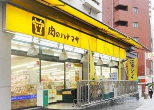 肉のハナマサ池袋店(スーパー)まで459m