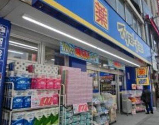 マツモトキヨシ目白店(ドラッグストア)まで579m