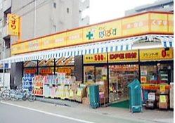 どらっぐぱぱす板橋清水町店(ドラッグストア)まで1063m