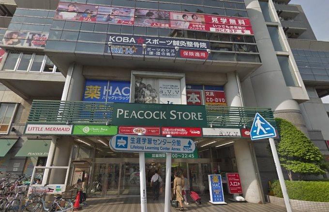 ピーコック ストア高野台店48m