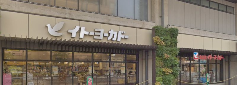 イトーヨーカドー 食品館 練馬高野台店120m
