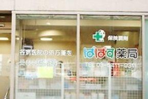 ぱぱす薬局西麻布店(ドラッグストア)まで291m