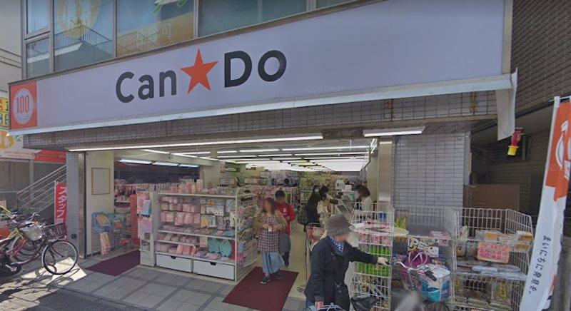 キャンドゥ用賀店300m