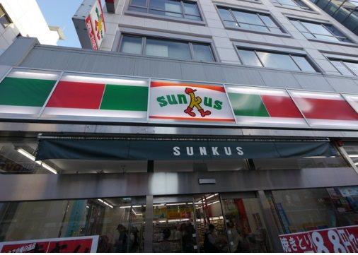 サンクス北区浮間三丁目店(コンビニ)まで292m