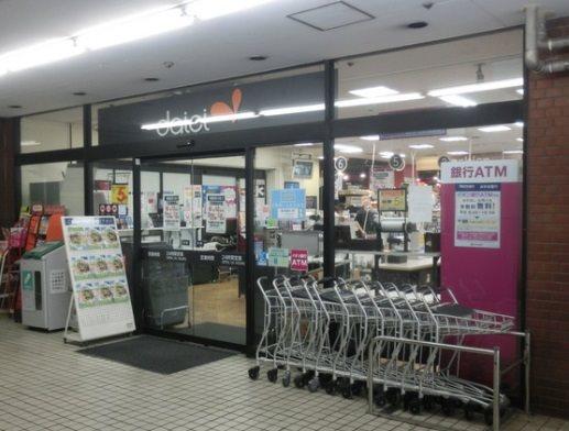 ダイエー幡ヶ谷店(スーパー)まで228m
