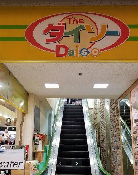 ダイソーよしや大塚店120m