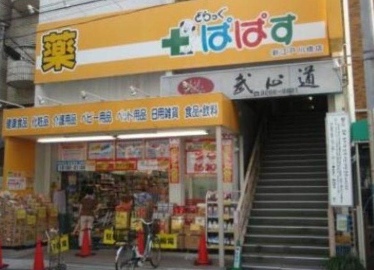 どらっぐぱぱす新江戸川橋店 593m