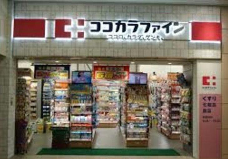 ココカラファイン神楽坂上店 494m