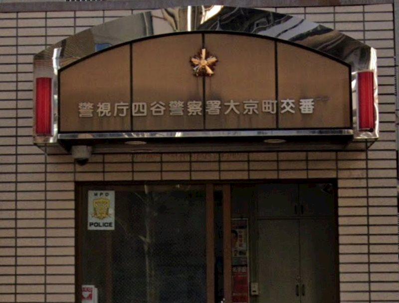 四谷警察署大京町交番400 m