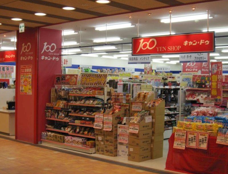 キャンドゥ 稲城店(スーパー)まで1107m