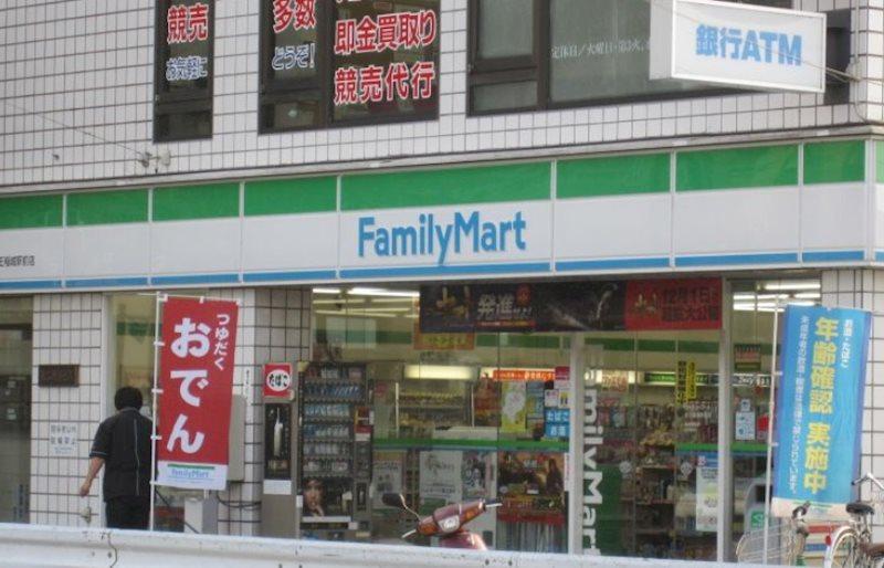ファミリーマート 稲城矢野口店(コンビニ)まで400m