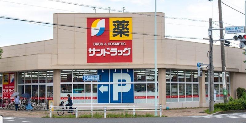 サンドラッグ 東長沼店400m