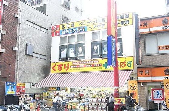 どらっぐぱぱす駒込店580m