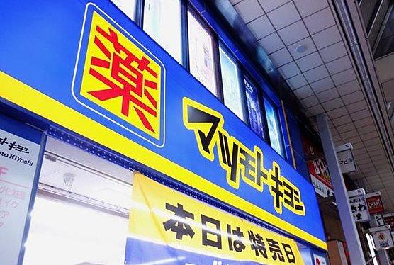 マツモトキヨシ滝野川市場通り店2550m