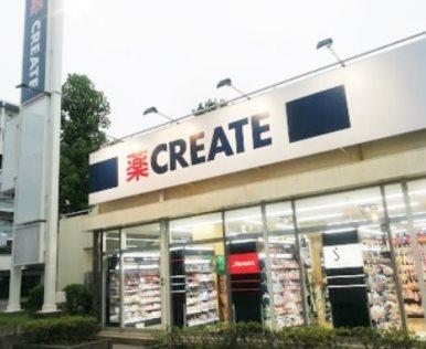 クリエイトエスディー川崎高津店(311m)ドラッグストア