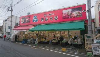 スーパーみらべる江古田店(237m)